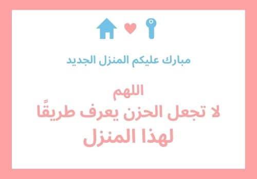 عبارات تهنئة جميلة للبيت الجديد مليون مبروك