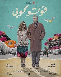 أسماء أفلام رومانسية عربية