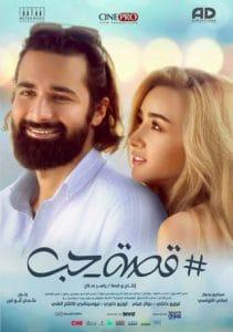 أفلام رومانسية عربية حديثة