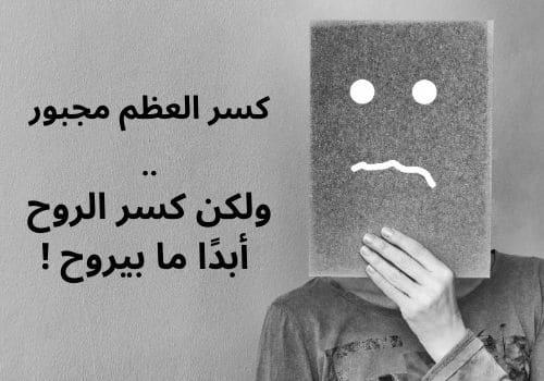 كلام عن النفسية التعبانة