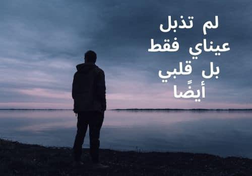 بوستات عن النفسية الحزينة